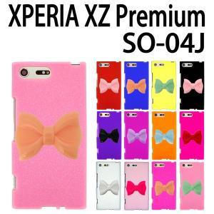 SO-04J Xperia XZ Premium 対応 リボン デコシリコンケース カバー エクスペリア スマホ スマートフォン|trends