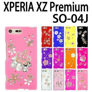 SO-04J Xperia XZ Premium 対応 Flower-deco デコシリコンケース アクオス カバー スマホ スマートフォン|trends