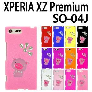 SO-04J Xperia XZ Premium 対応 ぶたに真珠 デコシリコンケース カバー スマホ  スマートフォン エクスペリア|trends