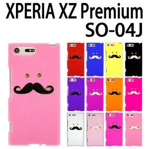 SO-04J Xperia XZ Premium 対応 デコシリコンケース ひげデコ ケース カバー エクスペリア スマホ スマートフォン|trends