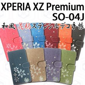 SO-04J Xperia XZ Premium 和風花柄ステンシルデコ オーダーメイド 手帳型ケース TPU シリコン エクスペリア スマホ スマートフォン|trends