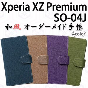 SO-04J Xperia XZ Premium 対応 和風 オーダーメイド 手帳型ケース TPU シリコン カバー ケース エクスペリア スマホ スマートフォン|trends