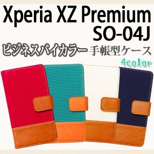 SO-04J Xperia XZ Premium 対応 ビジネスバイカラー手帳型ケース TPU シリコン カバー|trends
