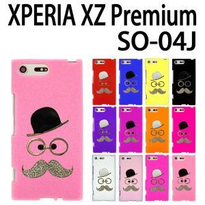 SO-04J Xperia XZ Premium 対応 デコシリコン ひげ帽子 ケース カバー スマホ スマートフォン エクスペリア|trends