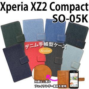 SO-05K Xperia XZ2 Compact 対応 デニム オーダーメイド 手帳型ケース TPU シリコン カバー ケース スマホ スマートフォン エクスペリア trends