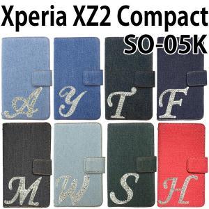 SO-05K Xperia XZ2 Compact 対応 デニム オーダーメイド手帳型 イニシャルデコケース カバー スマホ スマートフォン エクスペリア trends