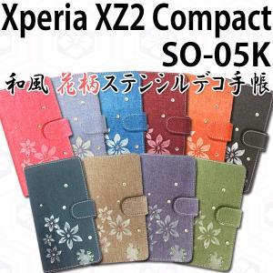 SO-05K Xperia XZ2 Compact 対応 和風花柄ステンシルデコ オーダーメイド 手帳型ケース TPU シリコン カバー ケース スマホ スマートフォン エクスペリア trends