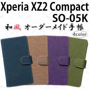SO-05K Xperia XZ2 Compact 対応 和風 オーダーメイド 手帳型ケース TPU シリコン カバー ケース スマホ スマートフォン エクスペリア trends