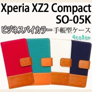 SO-05K Xperia XZ2 Compact 対応 ビジネスバイカラー手帳型ケース TPU シリコン カバー オーダーメイド trends