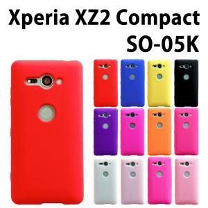 SO-05K Xperia XZ2 Compact 対応 シリコン ケース 全12色 ケース カバー スマホ スマートフォン エクスペリア trends