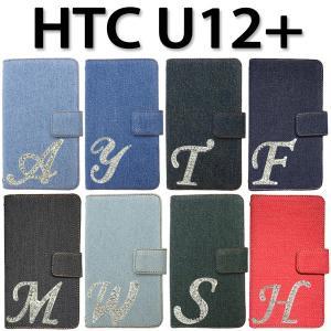 HTC U12+ 対応 デニム オーダーメイド手帳型 イニシャルデコケース カバー スマホ スマートフォン trends