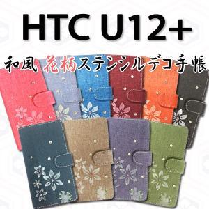 HTC U12+ 対応 和風花柄ステンシルデコ オーダーメイド 手帳型ケース TPU シリコン カバー ケース スマホ スマートフォン trends
