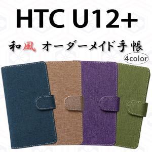 HTC U12+ 対応 和風 オーダーメイド 手帳型ケース TPU シリコン カバー ケース スマホ スマートフォン trends