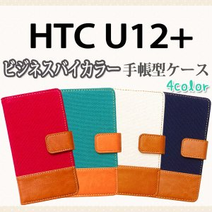 HTC U12+ 対応 ビジネスバイカラー手帳型ケース TPU シリコン カバー オーダーメイド trends