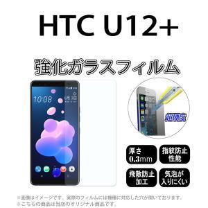 HTC U12+ 対応 強化ガラスフィルム [ 画面シール スマホ スマートフォン ケース カバー ] trends