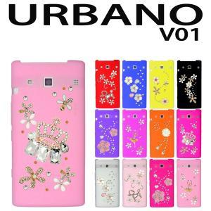 URBANO V01 対応 デコシリコン ケース Flower-deco ケース カバー アルバーノ スマホ スマートフォン trends