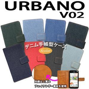 URBANO V02 対応 デニム オーダーメイド 手帳型ケース TPU シリコン カバー ケース アルバーノ スマホ スマートフォン