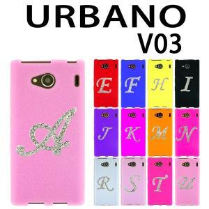 V03 URBANO 対応 イニシャル デコシリコンケース カバー アルバーノ スマホ スマートフォン V03ケース V03カバー|trends