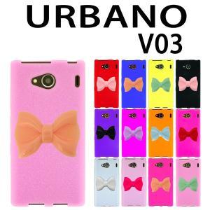 V03 URBANO 対応 リボン デコシリコンケース カバー スマホ スマートフォン アルバーノ V03ケース V03カバー|trends