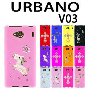 V03 URBANO 対応 Kirabiyaka デコシリコンケース アルバーノ カバー スマホ  スマートフォン V03カバー V03ケース|trends