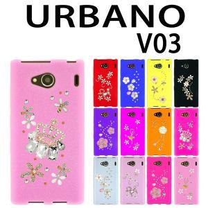 V03 URBANO 対応 Flower-deco デコシリコンケース カバー スマホ  スマートフォン V03カバー V03ケース trends