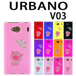 V03 URBANO 対応 ぶたに真珠 デコシリコンケース  カバー スマホ  スマートフォン アルバーノ V03カバー V03ケース|trends