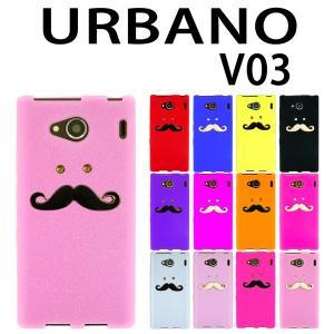 V03 URBANO 対応 デコシリコン ケース ひげデコ ケース カバー アルバーノ スマホ スマートフォン V03ケース V03カバー|trends