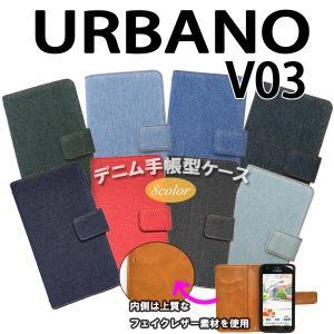 V03 URBANO 対応 デニム オーダーメイド 手帳型ケース TPU シリコン カバー ケース スマホ スマートフォン|trends