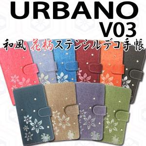 V03 URBANO 対応 和風花柄ステンシルデコ オーダーメイド 手帳型ケース TPU シリコン カバー ケース スマホ スマートフォン|trends