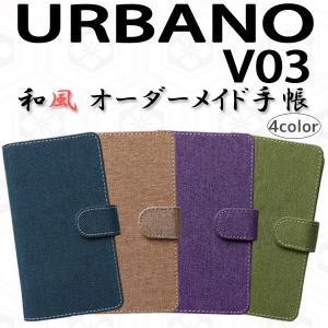 V03 URBANO 対応 和風 オーダーメイド 手帳型ケース TPU シリコン カバー ケース スマホ スマートフォン|trends