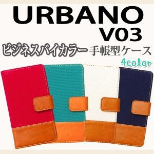 V03 URBANO 対応 ビジネスバイカラー手帳型ケース TPU シリコン カバー オーダーメイド|trends