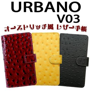 V03 URBANO 対応 オーストリッチ風レザー手帳型ケース TPU シリコン カバー オーダーメイド|trends