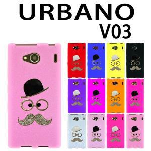 V03 URBANO 対応 デコシリコン ひげ帽子 ケース カバー アルバーノ スマホ スマートフォン V03ケース V03カバー|trends