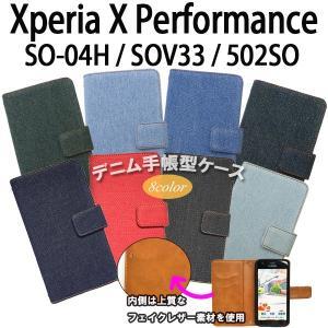 Xperia X Performance SO-04H / SOV33 / 502SO 対応 デニム オーダーメイド 手帳型ケース TPU シリコン カバー ケース|trends