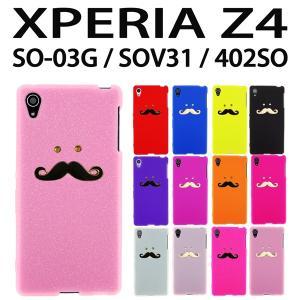 XPERIA Z4 SO-03G / SOV31 / 402SO 対応 デコシリコン ケース ひげデコ ケース カバー エクスペリア スマホ スマートフォン trends
