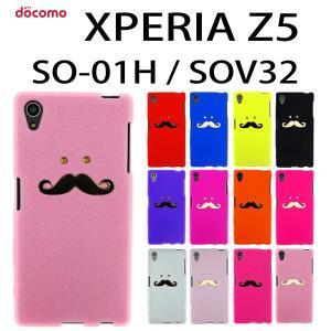 XPERIA Z5 SO-01H / SOV32 / 501SO 対応 デコシリコン ケース ひげデコ ケース カバー エクスペリア スマホ スマートフォン trends