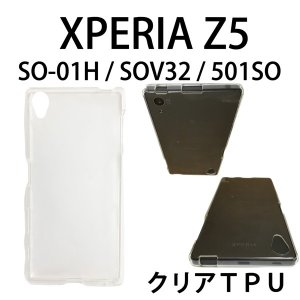 『強化ガラスフィルム付き』 XPERIA Z5 SO-01H / SOV32 / 501SO 対応 クリアTPUケース カバー エクスペリア スマホ スマートフォン|trends