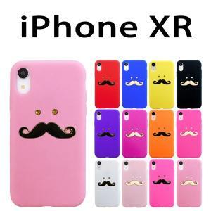 iPhone XR 対応 デコシリコン ケース ひげデコ ケース カバー スマホ スマートフォン アイフォーン trends