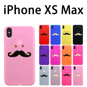 iPhone XS Max 対応 デコシリコン ケース ひげデコ ケース カバー スマホ スマートフォン アイフォーン trends