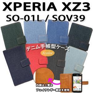 SO-01L SOV39 XPERIA XZ3 対応 デニム オーダーメイド 手帳型ケース TPU シリコン カバー ケース スマホ スマートフォン trends