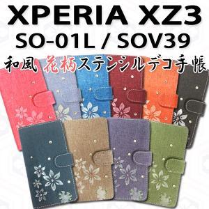 SO-01L SOV39 XPERIA XZ3 対応 和風花柄ステンシルデコ オーダーメイド 手帳型ケース TPU シリコン カバー ケース スマホ スマートフォン|trends