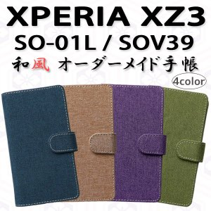 SO-01L SOV39 XPERIA XZ3 対応 和風 オーダーメイド 手帳型ケース TPU シリコン カバー ケース スマホ スマートフォン trends