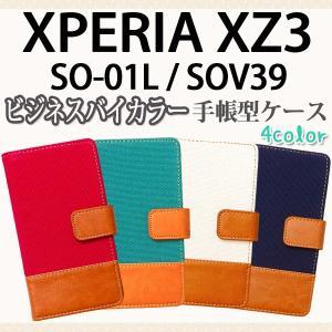 SO-01L SOV39 XPERIA XZ3 対応 ビジネスバイカラー手帳型ケース TPU シリコン カバー オーダーメイド|trends