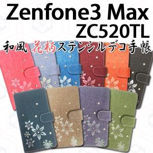 Zenfone3 Max ZC520TL 対応 和風花柄ステンシルデコ オーダーメイド 手帳型ケース TPU シリコン カバー ケース スマホ スマートフォン|trends