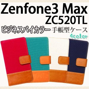 Zenfone3 Max ZC520TL 対応 ビジネスバイカラー手帳型ケース TPU シリコン カバー オーダーメイド|trends