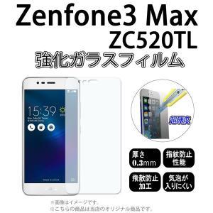 ZC520TL Zenfone3 Max 対応 強化ガラスフィルム 画面保護シール [ 画面シール スマホ スマートフォン ケース カバー ]|trends