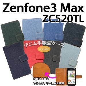 『強化ガラスフィルム付き』 Zenfone3 Max ZC520TL 対応 デニム オーダーメイド 手帳型ケース TPU シリコン カバー ケース スマホ スマートフォン|trends