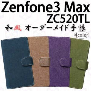 『強化ガラスフィルム付き』 Zenfone3 Max ZC520TL 対応 和風 オーダーメイド 手帳型ケース TPU シリコン カバー ケース スマホ スマートフォン|trends
