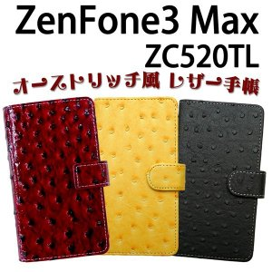 『強化ガラスフィルム付き』 Zenfone3 Max ZC520TL 対応 オーストリッチ風レザー手帳型ケース TPU シリコン カバー オーダーメイド|trends