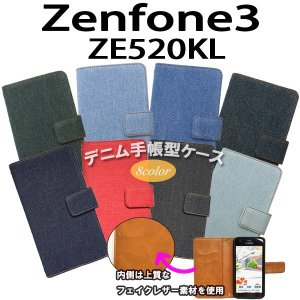 『強化ガラスフィルム付き』 Zenfone3 ZE520KL 対応 デニム オーダーメイド 手帳型ケース TPU シリコン カバー ケース スマホ スマートフォン|trends